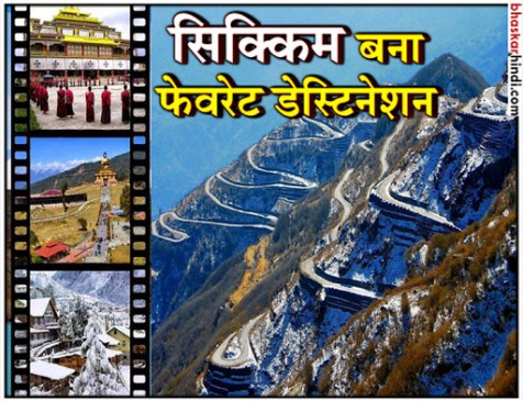 पहाड़ों से घिरा सिक्किम बन रहा है पर्यटकों की पहली पसंद