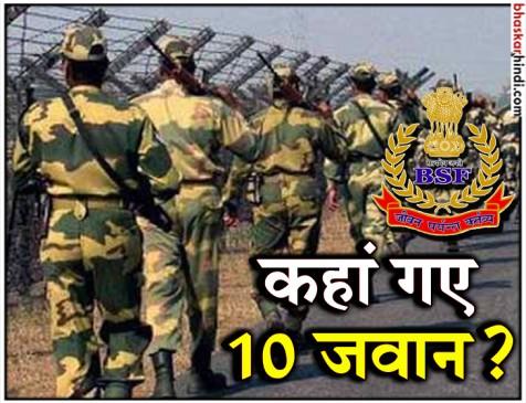मुगलसराय: जम्मू-कश्मीर जा रहे BSF के 10 जवान ट्रेन से लापता, FIR दर्ज