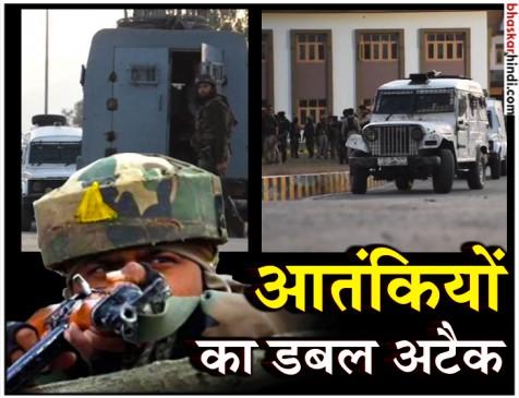 जम्मू-कश्मीर के पुलवामा और अनंतनाग में आतंकी हमला, 2 जवान शहीद