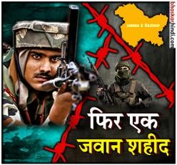 J&K: बांदीपोरा के पनार इलाके में मुठभेड़, 1 जवान शहीद, 2 आतंकी ढेर