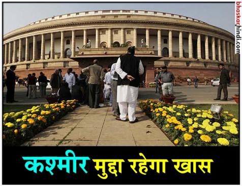 संसद का मानसून सत्र 18 जुलाई से 10 अगस्त तक, विपक्ष उठाएगा कश्मीर का मुद्दा