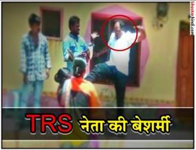 TRS लीडर ने की सारी हदें पार, महिला को मारी सीने पर लात