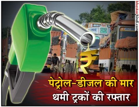 पेट्रोल-डीजल के दामों के विरोध में बेमियादी हड़ताल पर ट्रक ड्राइवर्स