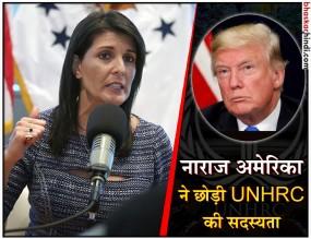 संयुक्त राष्ट्र मानवाधिकार परिषद से बाहर हुआ अमेरिका, पक्षपात का लगाया आरोप