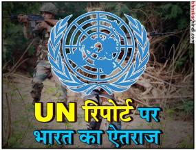 J&K पर यूनाइटेड नेशन की रिपोर्ट को भारत ने किया खारिज