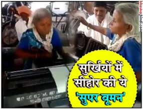 MP: युवाओं के लिए मिसाल कायम कर रहीं टाइपिस्ट अम्मा, देखिए वीडियो