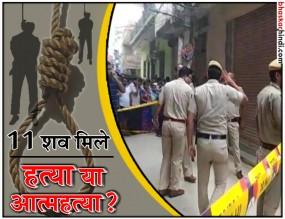 दिल्ली: एक ही घर में मिले 11 लोगों के शव, पुलिस को तांत्रिक क्रियाओं पर शक