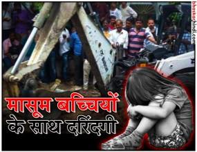 बिहार : शेल्टर होम की 29 बच्चियों से रेप, एक मासूम को मारकर दफनाया