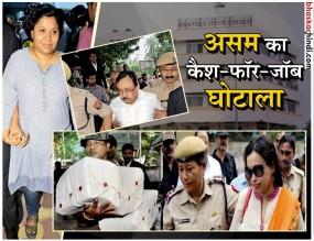 असम भर्ती घोटाला : BJP सांसद की बेटी सहित 19 सरकारी अधिकारी गिरफ्तार