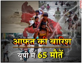 बारिश का कहर : यूपी के 39 जिलों में 65 की मौत