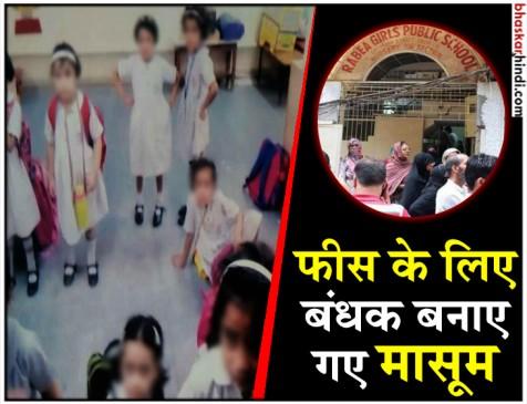 दिल्ली के स्कूल की मनमानी, फीस नहीं दी तो 40 से ज्यादा बच्चियों को बनाया बंधक