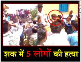 महाराष्ट्र: बच्चा चोरी के शक में पांच लोगों की पीट-पीटकर हत्या, 23 अरेस्ट