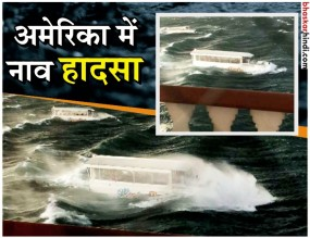 अमेरिका: तूफान में नाव पलटने से हादसा, 17 लोगों की डूबने से मौत