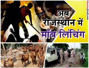 अलवर में गौ-तस्करी के शक में पीट-पीटकर हत्या, ओवैसी ने कहा - लिंच राज