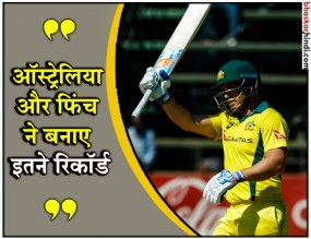 टी-20 में फिंच का तूफान, 76 गेंदों में खेली 172 रनों की ऐतिहासिक पारी