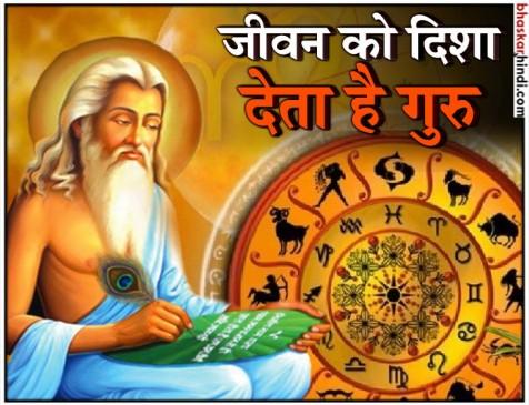 राशि के अनुसार गुरु पूर्णिमा पर ऐसे करें पूजा