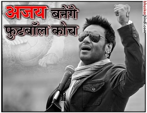 अजय देवगन बनेंगे सैयद अब्दुल रहीम, बताएंगे भारतीय फुटबॉल की महान कहानी