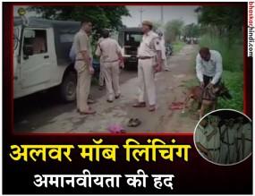 पुलिस ने पहले गायों को गौशाला भेजा, फिर 3 घंटे बाद रकबर को अस्पताल