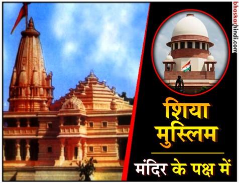बाबरी मस्जिद हमारी थी, अब हिंदुओं को दान देकर बनवाएंगे राम मंदिर : शिया वक्फ बोर्ड