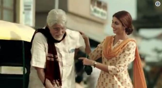 अमिताभ बच्चन के ज्वेलरी एड को लेकर विवाद, बैंक यूनियन ने कहा Disgusting