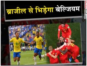 फीफा वर्ल्ड कप : जापान को हराकर क्वार्टर फाइनल में पहुंचा बेल्जियम