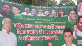 RJD के पोस्टर में दिखी ऐश्वर्या राय, बिहार की राजनीति में एंट्री की अफवाहें गर्म