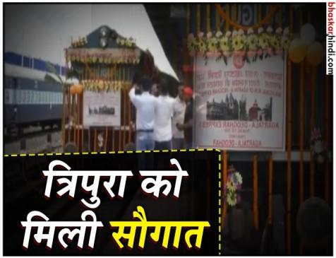अगरतला-देवघर एक्सप्रेस साप्ताहिक ट्रेन का सीएम बिप्लब देव ने किया शुभारंभ