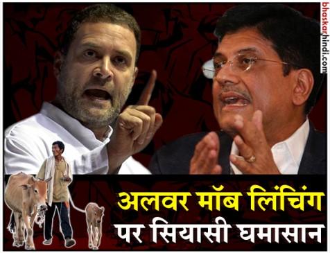 राहुल गांधी ने मोदी के नए भारत को बताया 'क्रूर', बीजेपी ने यूं किया पलटवार