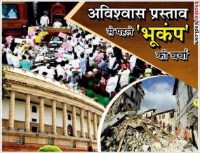 अविश्वास प्रस्ताव से पहले गिरिराज का राहुल पर तंज - भूकंप के लिए तैयार रहें