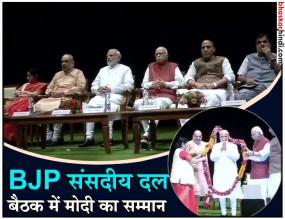 भाजपा संसदीय दल की बैठक खत्म, अविश्वास प्रस्ताव जीतने के लिए पीएम मोदी का सम्मान