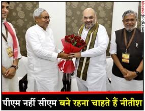 नीतीश से मिलकर बोले अमित शाह- जदयू के साथ मिलकर लड़ेंगे 2019 का चुनाव
