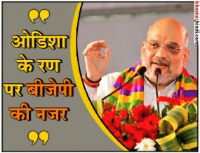 अमित शाह का दावा 'ओडिशा चुनाव में सफाया करेगी बीजेपी'
