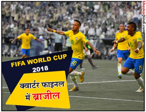 FIFA World Cup 2018 : अंतिम 8 में पहुंची ब्राजील, मैक्सिको को 2-0 से हराया