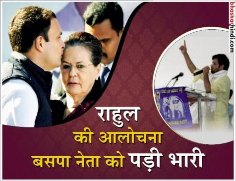 राहुल को विदेशी मां का बेटा बताने वाले बसपा नेता की सभी पदों से छुट्टी