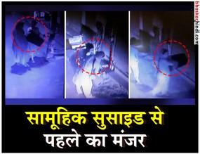 दिल्ली सुसाइड केस : CCTV फुटेज में दिखा आखिरी रात का मंजर