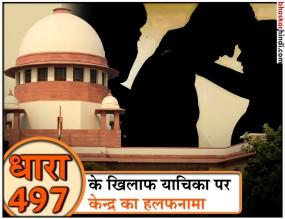केन्द्र सरकार की SC में दलील- शादी को प्रोटेक्ट करने के लिए जरूरी है एडल्टरी कानून