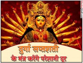 सावन मास में करें दुर्गा सप्तशती के मंत्रों का जाप, परेशानियां होंगी दूर
