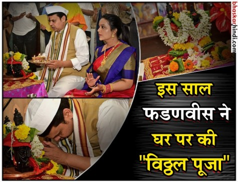 मराठा संगठनों ने दी थी धमकी, सीएम फडणवीस नहीं जाएंगे पंढरपुर के विट्ठल मंदिर