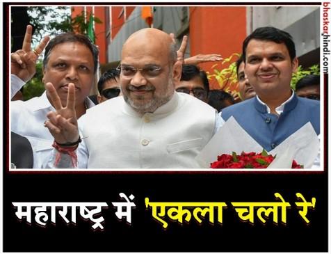 अमित शाह ने कार्यकर्ताओं से कहा- महाराष्ट्र में अकेले लड़ने की तैयारी करो