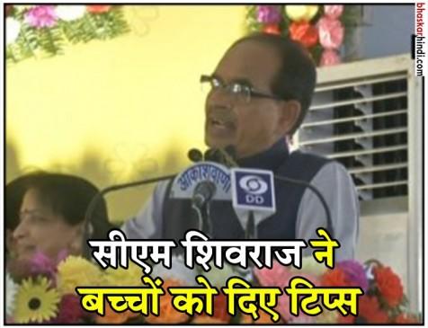 हम छू लेंगे आसमां योजना : सीएम शिवराज सिंह चौहान ने बच्चों का किया मार्गदर्शन