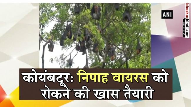 कोयंबटूर में निपाह वायरस को फैलने से रोकने के लिए किए गए हैं खास इंतजाम