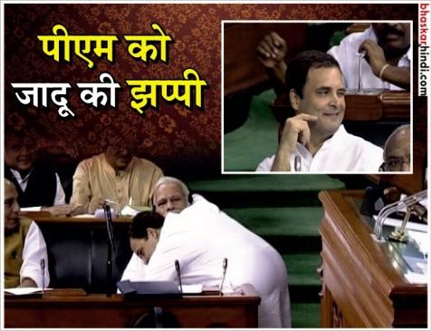 संसद में मोदी से गले मिले राहुल, कहा- मेरे मन में आपके लिए नफरत नहीं