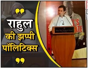 पीएम मोदी के सांसद मुझे देखकर 2 कदम पीछे हट जाते हैं : राहुल