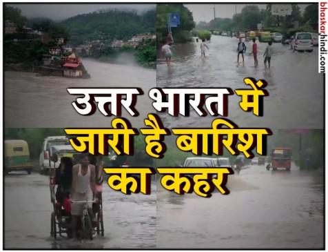 उत्तराखंड में कैम्पटी फॉल में जल सैलाब, तेज बारिश से दिल्ली की थमी रफ्तार