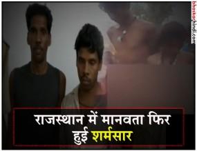 राजस्थान में मानवता हुई शर्मसार, प्रेमी जोड़े को निर्वस्त्र कर गांव में घुमाया