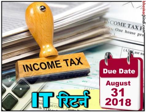 INCOME टैक्स रिटर्न भरने की तारीख बढ़कर हुई 31 अगस्त