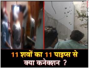 दिल्ली: 1 घर, 11 शव, 11 पाइप और रजिस्टर के क्या हैं रहस्य, जानिए पूरी कहानी