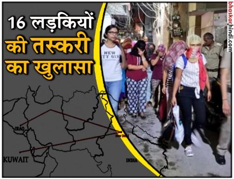 इराक और कुवैत भेजी जा रही थीं नेपाल की 16 लड़कियां, दिल्ली में रेस्क्यू
