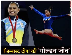 विश्व कप में गोल्ड जीतकर भारत लौटी जिम्नास्ट दीपा करमाकर, पीएम ने दी बधाई
