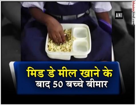 मध्याह्न भोजन खाते ही दर्जनों बच्चे हुए बीमार, शासकीय माध्यमिक शाला मारूताल का मामला